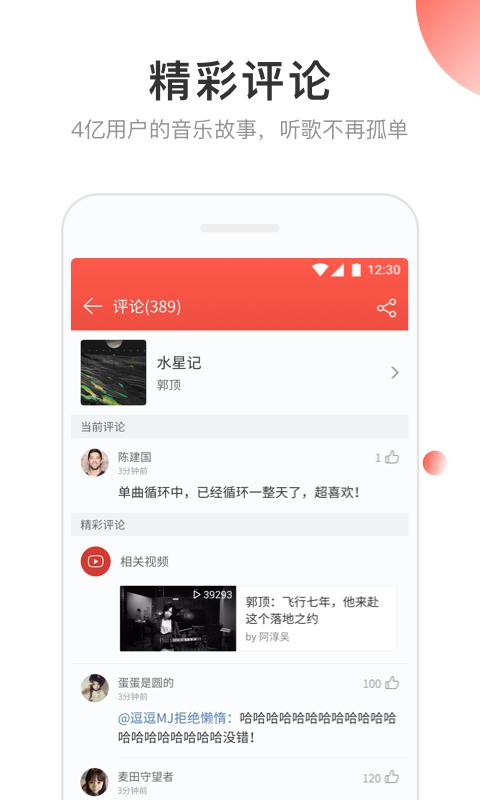 网易云音乐 v5.4.1