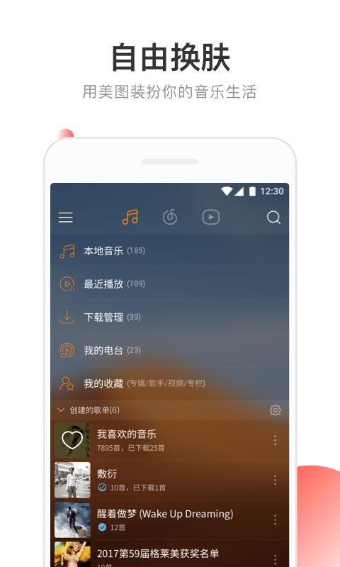 网易云音乐 v5.2.0