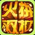 火拼双扣血战版-快乐大众棋牌 v4.0.6