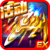 雷霆EX星际大战 v2.1
