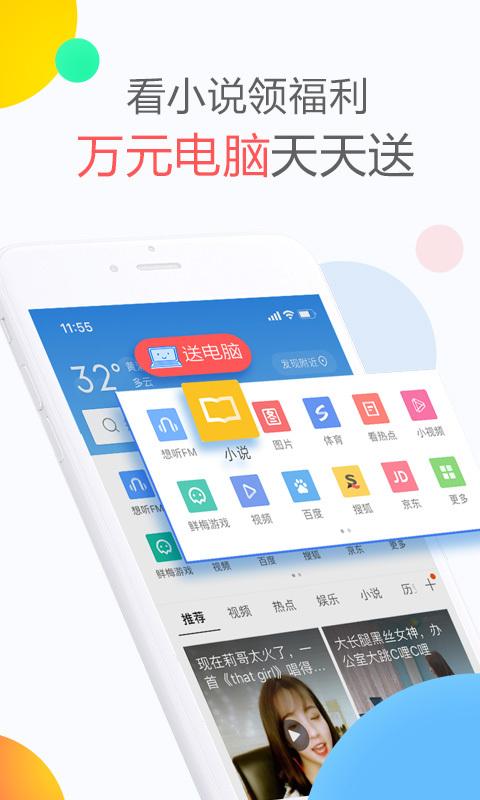 QQ浏览器 v8.7.0.4340