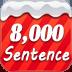 英语口语8000句 v4.0