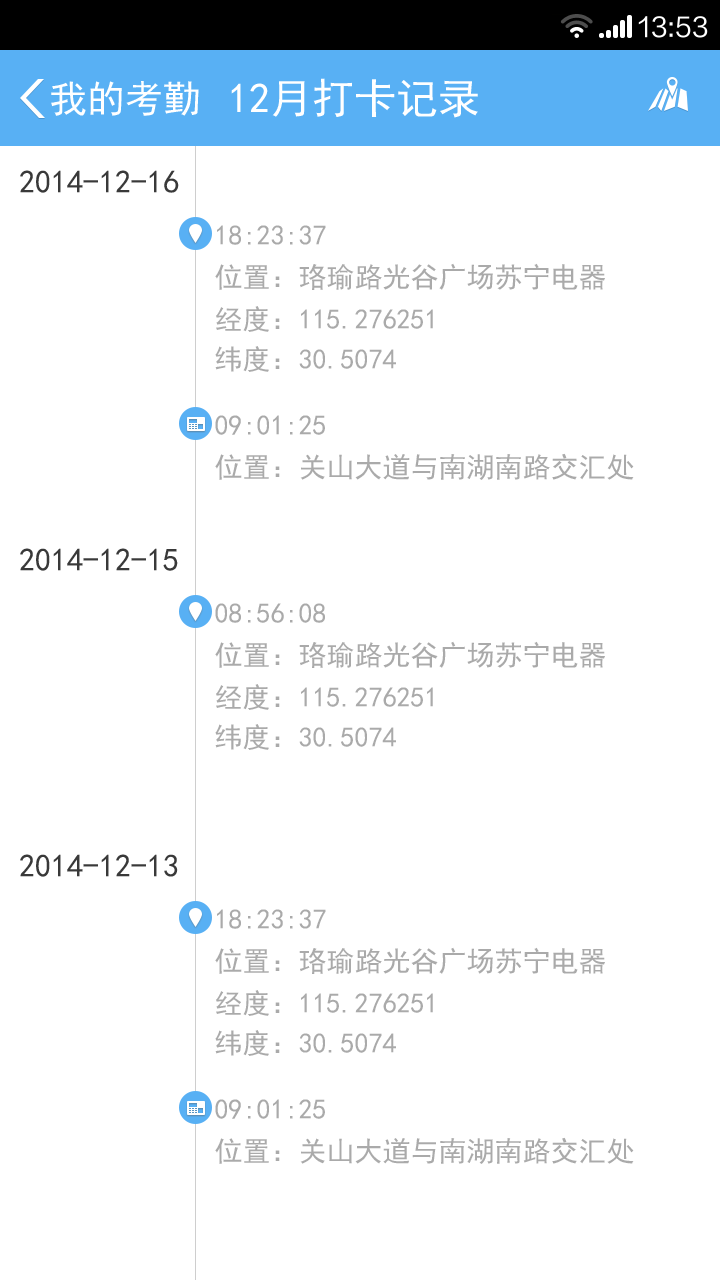 云点考勤 v1.5.1