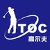 TOC高尔夫 v1.11