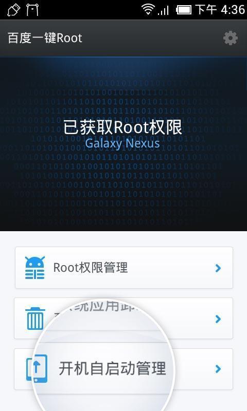 百度一键ROOT v2.8.6