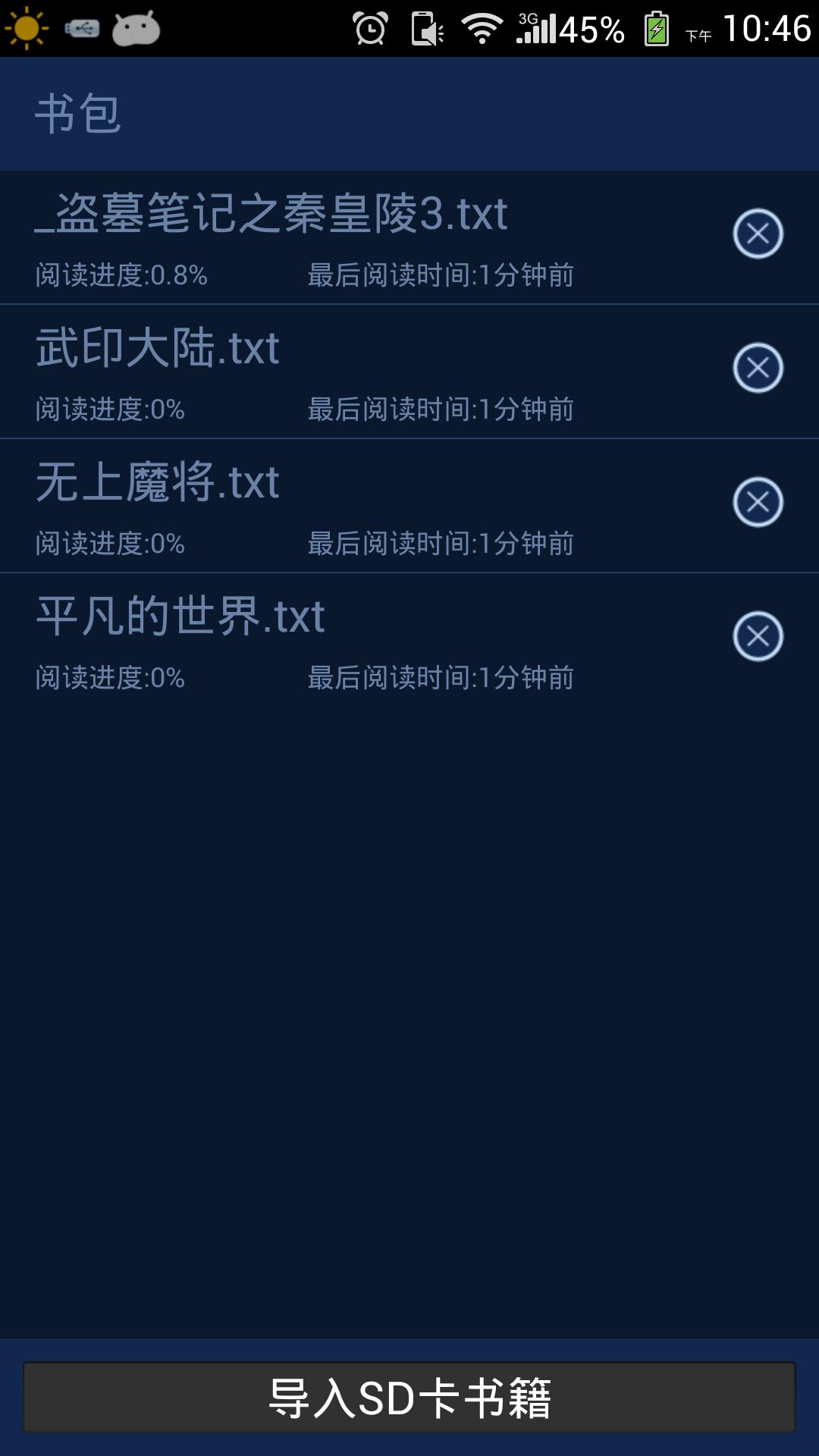 TXT小說閱讀器 v1.3