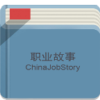 職業故事 v1.0.3