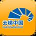 云梯中国 v1.0