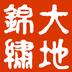 錦繡大地 v1.0.0
