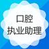 口腔执业助理医师考试 v3.0.0