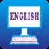 計算機英語 v1.0