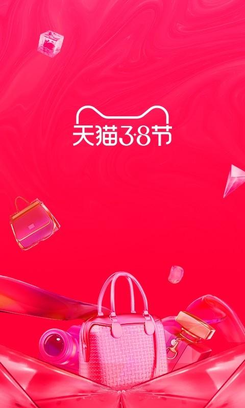 手机淘宝 v9.5.6