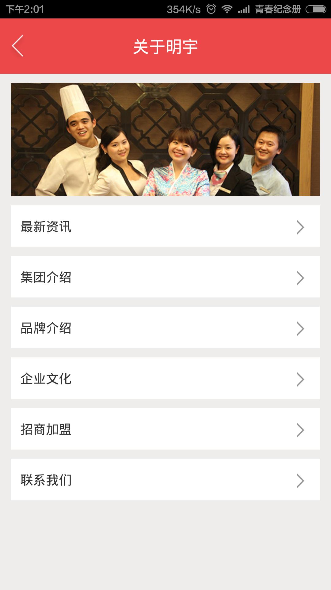 明宇酒店v1.2截图3