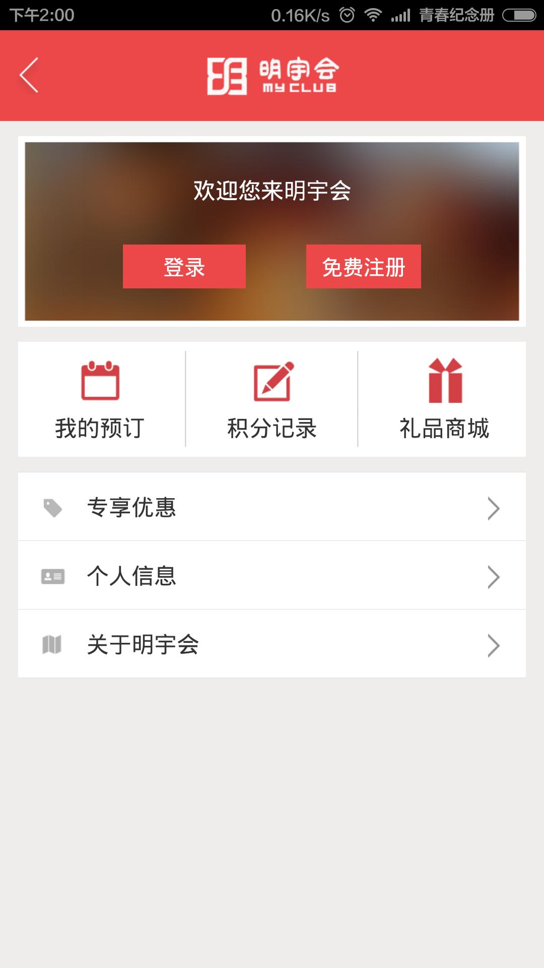 明宇酒店v1.2截图4