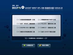 深度技术 GHOST WIN7 SP1 X86 极速优化版 V2019.10(32位)