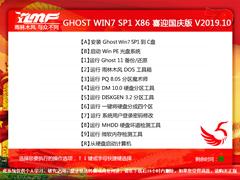 雨林木风 GHOST WIN7 SP1 X86 喜迎国庆版 V2019.10(32位)