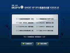 深度技術 GHOST XP SP3 極速優化版 V2019.10