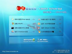 番茄花园 GHOST WIN10 X64 官方修正版 V2019.10(64位)