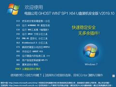 電腦公司 GHOST WIN7 SP1 X64 U盤裝機安全版 V2019.10(64位)