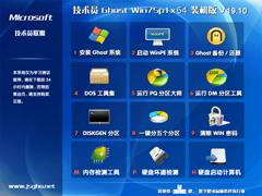 技能员同盟 GHOST WIN7 SP1 X64 波动平安版 V2019.10(64位)