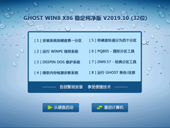 GHOST WIN8 X86 穩定純凈版 V2019.10 (32位)