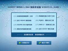 GHOST WIN8.1 X64 装机专业版 V2019.11(64位)