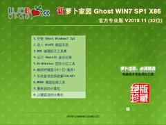 蘿卜家園 GHOST WIN7 SP1 X86 官方專業版 V2019.11 (32位)