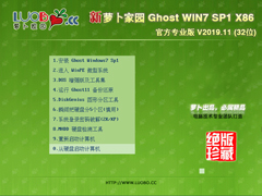 萝卜家园 GHOST WIN7 SP1 X86 官方专业版 V2019.11 (32位)