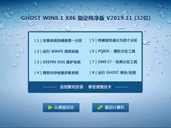GHOST WIN8.1 X86 稳定纯净版 V2019.11 (32位)