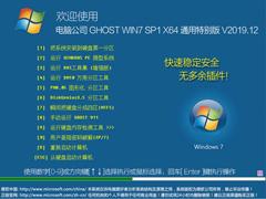 電腦公司 GHOST WIN7 SP1 X64 通用特別版 V2019.12(64位)