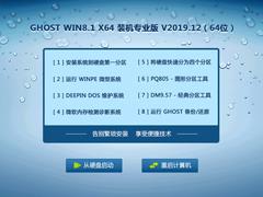 GHOST WIN8.1 X64 裝機專業版 V2019.12(64位)
