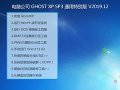 电脑公司 GHOST XP SP3 通用特别版 V2019.12