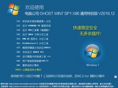 電腦公司 GHOST WIN7 SP1 X86 通用特別版 V2019.12(32位)