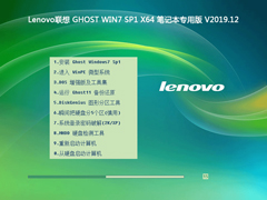 Lenovo聯想 GHOST WIN7 SP1 X64 筆記本專用版 V2019.12(64位)