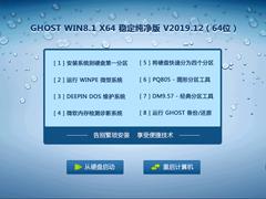 GHOST WIN8.1 X64 稳定纯净版 V2019.12(64位)