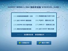 GHOST WIN8.1 X64 装机专业版 V2020.01(64位)
