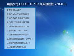 電腦公司 GHOST XP SP3 經典旗艦版 V2020.01