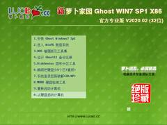 蘿卜家園 GHOST WIN7 SP1 X86 官方專業版 V2020.02 (32位)