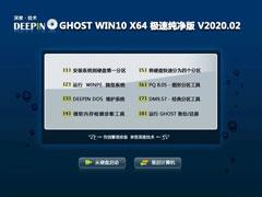 深度技術 GHOST WIN10 X64 極速純凈版 V2020.02(64位)