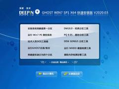 深度技術 GHOST WIN7 SP1 X64 快速安裝版 V2020.03 (64位)