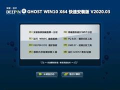 深度技術 GHOST WIN10 X64 快速安裝版 V2020.03(64位)