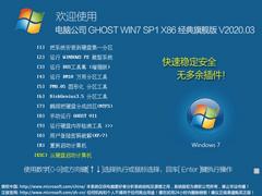 電腦公司 GHOST WIN7 SP1 X86 經典旗艦版 V2020.03(32位)