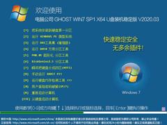 电脑公司 GHOST WIN7 SP1 X64 U盘装机稳定版 V2020.03(64位)