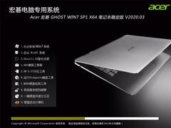 Acer 宏碁 GHOST WIN7 SP1 X64 笔记本稳定版 V2020.03(64位)