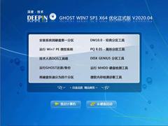深度技術 GHOST WIN7 SP1 X64 優化正式版 V2020.04(64位)