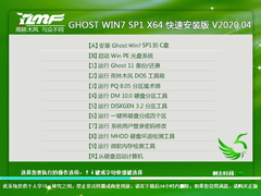 雨林木风 GHOST WIN7 SP1 X64 快速安装版 V2020.04