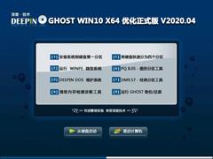 深度技術 GHOST WIN10 X64 優化正式版 V2020.04(64位)