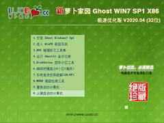蘿卜家園 GHOST WIN7 SP1 X86 極速優化版 V2020.04 (32位)