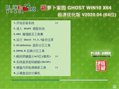 蘿卜家園 GHOST WIN10 X64 極速優化版 V2020.04