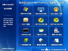 技术员联盟 GHOST WIN7 SP1 X64 官方正式版 V2020.04